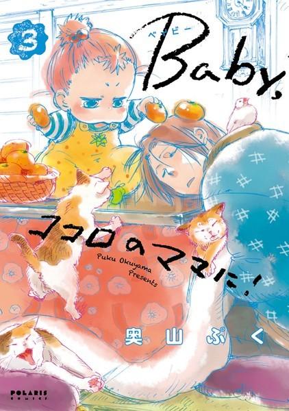 Baby,ココロのママに! (3)