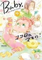 Baby,ココロのママに! (4)