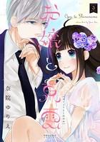 お嬢と東雲 (3)