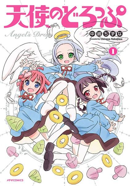 天使のどろっぷ (1)