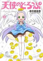 天使のどろっぷ (5)