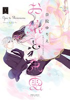 お嬢と東雲 (1)