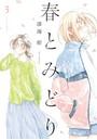 春とみどり (3)
