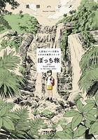 ぼっち旅 〜人見知りマンガ家のときめき絶景スケッチ〜