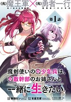 魔剣使いの元少年兵は、元敵幹部のお姉さんと一緒に生きたい(単話)