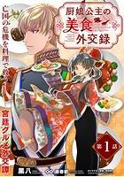 厨娘公主の美食外交録(単話)