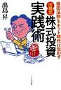 「出島式」株式投資実践術 柴田法則をネット時代に生かす