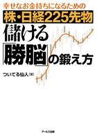 幸せなお金持ちになるための 株・日経2...