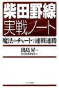 柴田罫線実戦ノート 魔法のチャートで連戦連勝