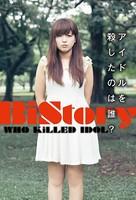 BiStory〜アイドルを殺したのは誰?〜