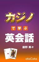 カジノで学ぶ英会話
