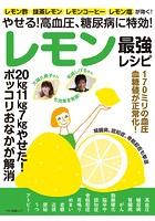 やせる!高血圧、糖尿病に特効!レモン最...