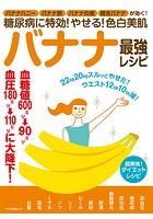 糖尿病に特効!やせる!色白美肌 バナナ最強レシピ
