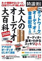 大人のオーディオ大百科 2020