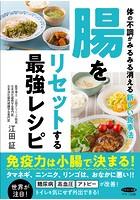 腸をリセットする最強レシピ