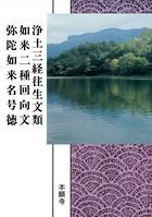 浄土三経往生文類 如来二種回向文 弥陀如来名号徳(現代語版)