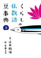 くらしの仏教語豆事典