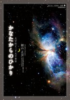 かなたからのひかり-大宇宙と三千大千世界-