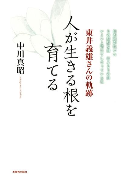 人が生きる根を育てる 東井義雄さんの軌跡