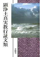 顕浄土真実教行証文類(現代語版)