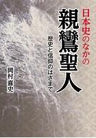 日本史のなかの親鸞聖人