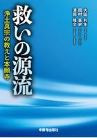 救いの源流-浄土真宗の教えと本願寺-