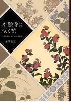 本願寺に咲く花〜仏教文化と結びついた花卉図〜