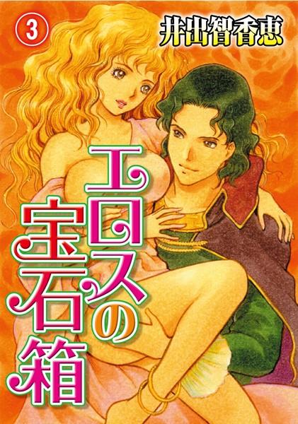 エロスの宝石箱 (3)