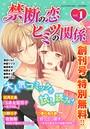 禁断の恋 ヒミツの関係 vol.1