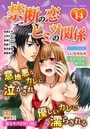 禁断の恋 ヒミツの関係 vol.14