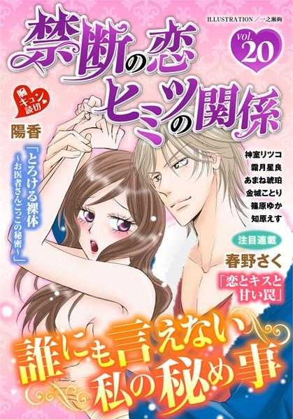 禁断の恋 ヒミツの関係 vol.20