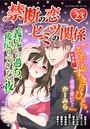 禁断の恋 ヒミツの関係 vol.23