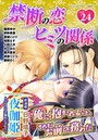 禁断の恋 ヒミツの関係 vol.24