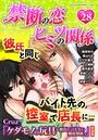 禁断の恋 ヒミツの関係 vol.28
