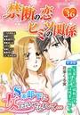 禁断の恋 ヒミツの関係 vol.36