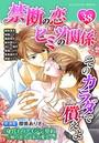 禁断の恋 ヒミツの関係 vol.38