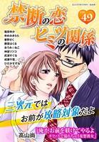 禁断の恋 ヒミツの関係 vol.49