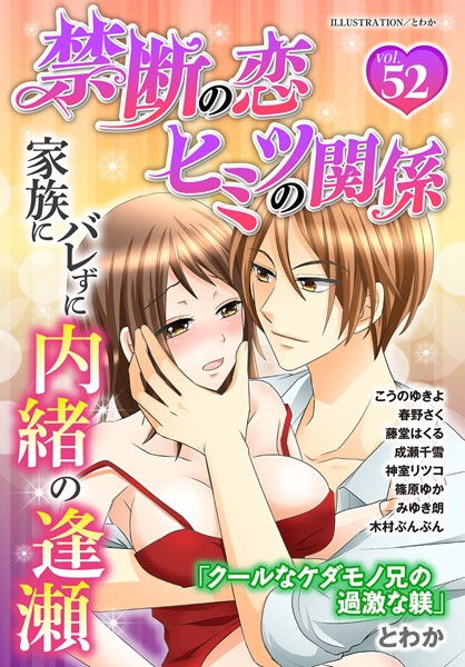 禁断の恋 ヒミツの関係 vol.52