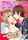 禁断の恋 ヒミツの関係 vol.54
