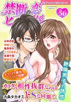 禁断の恋 ヒミツの関係 vol.56