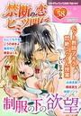 禁断の恋 ヒミツの関係 vol.58