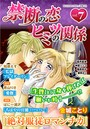 禁断の恋 ヒミツの関係 vol.7