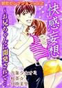 禁恋セレクション vol.2 快感妄想〜お兄ちゃんに開発されて…