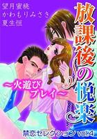 禁恋セレクション vol.4 放課後の悦楽〜火遊びプレイ〜
