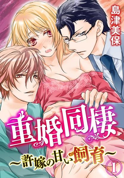 重婚同棲〜許嫁の甘い飼育〜 (1)