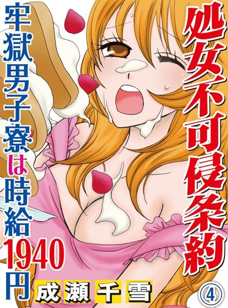 処女不可侵条約〜牢獄男子寮は時給1940円〜 (4)