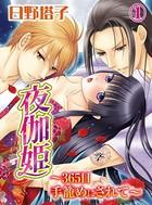 夜伽姫〜365日 手籠めにされて〜 (1)