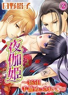 夜伽姫〜365日 手籠めにされて〜 (2)