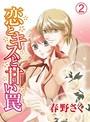 恋とキスと甘い罠 (2)