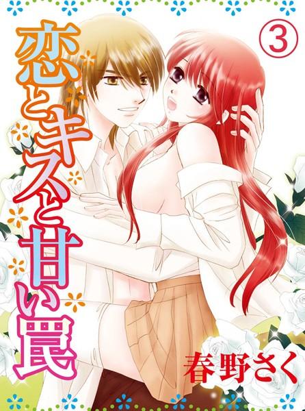 恋とキスと甘い罠 (3)